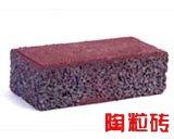 多孔陶粒砖